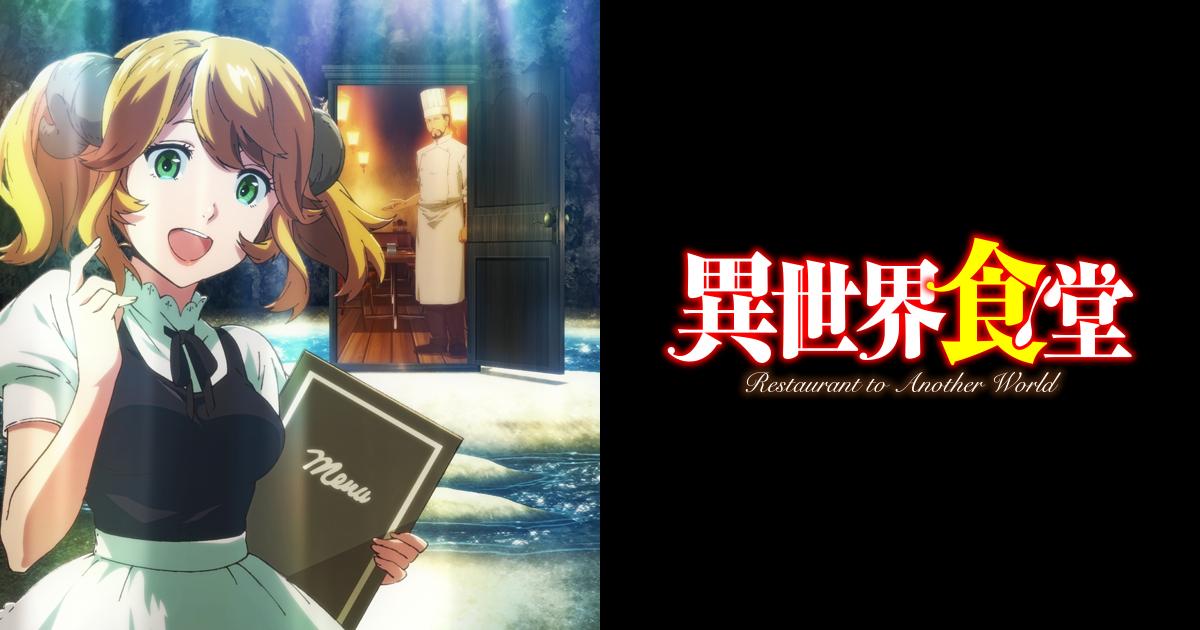 TVアニメ「異世界食堂」公式サイ...